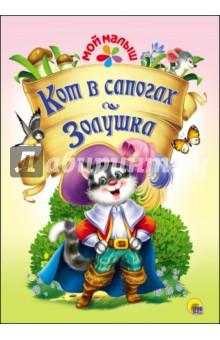 Купить Кот в сапогах. Золушка ISBN: 978-5-378-27232-7