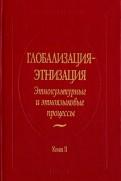 Чмейркова, Елинек, Крчмова: Глобализация  этнизация. Этнокультурные и этноязыковые процессы. В 2х книгах. Книга 2