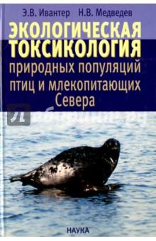 Экологическая токсикология природных популяций птиц и млекопитающих Севера - Ивантер, Медведев