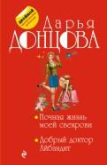 Дарья Донцова - Ночная жизнь моей свекрови. Добрый доктор Айбандит обложка книги
