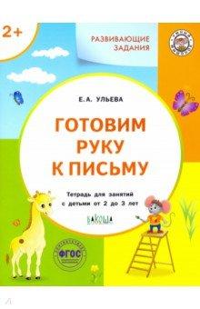 Готовим руку к письму. Тетрадь для занятий с детьми 2-3 лет. ФГОС - Елена Ульева