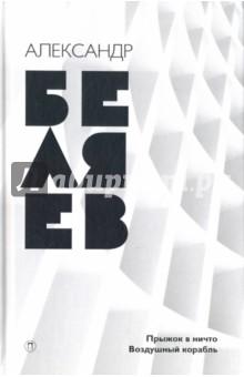 Купить Александр Беляев: Собрание сочинений. В 8-ми томах. Том 5. Прыжок в ничто. Воздушный корабль ISBN: 978-5-521-00391-4
