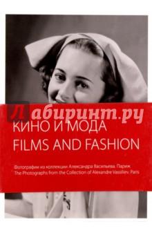Films And Fashion. Кино и мода. Фотографии