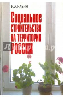 Социальное строительство на территории России - Иван Ильин