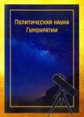 Виктор Кольцов: Политическая наука Гумократии (Человеческой власти), учреждающая Гумократический клуб
