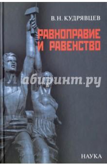Равноправие и равенство - Владимир Кудрявцев