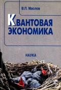 Виктор Маслов - Квантовая экономика обложка книги