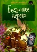 Алексей Шевченко - Бегающее дерево обложка книги