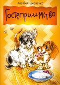 Алексей Шевченко - Гостеприимство обложка книги