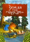 Алексей Шевченко - Земля под парусами обложка книги