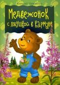 Алексей Шевченко - Медвежонок с лягушкой в кармане обложка книги