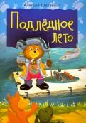 Алексей Шевченко - Подлёдное лето обложка книги