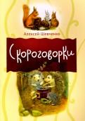 Алексей Шевченко - Скороговорки обложка книги