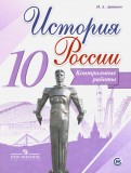 Игорь Артасов: История России. 10 класс. Контрольные работы