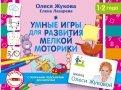 Жукова, Лазарева: Умные игры для развития мелкой моторики