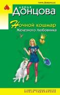 Дарья Донцова - Ночной кошмар Железного Любовника обложка книги