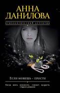 Анна Данилова - Если можешь - прости обложка книги