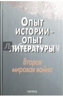 Купить Опыт истории - опыт литературы. Вторая мировая война. Центральная и Юго-Восточная Европа ISBN: 5-02-034392-7