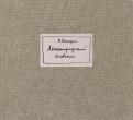 Анатолий Кокорин - Ленинградский альбом обложка книги