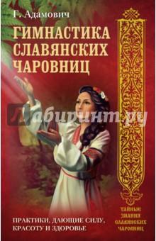 Гимнастика славянских чаровниц. Практики - Геннадий Адамович