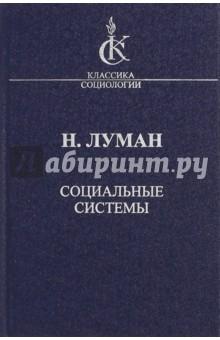 Социальные системы. Очерк общей истории - Никлас Луман