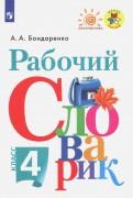 Александра Бондаренко - Рабочий словарик. 4 класс обложка книги