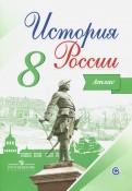Игорь Курукин: История России. 8 класс. Атлас