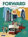 Вербицкая, Маккинли, Хастингс: Английский язык. 10 класс. Базовый уровень. Учебник. ФГОС