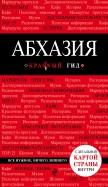 Александра Гарбузова: Абхазия. Путеводитель (+ карта)