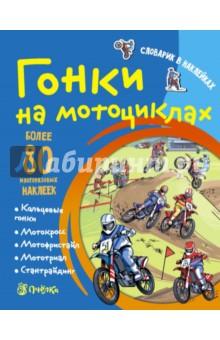 "Книга: ""Гонки на мотоциклах"" - Татьяна Романова. Купить ..."