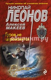 Гуров не церемонится - Леонов, Макеев