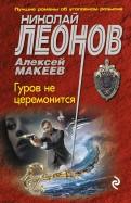 Леонов, Макеев - Гуров не церемонится обложка книги