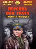 Владислав Виноградов: Персона нон грата