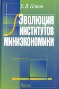 Евгений Попов: Эволюция институтов миниэкономики 2007