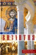 Джудит Херрин: Византия. Удивительная жизнь средневековой империи