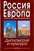 Намазова, Далин, Пельтцер: Россия и Европа. Дипломатия и культура. Выпуск 4