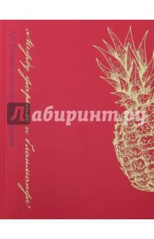 Между жарким и бланманже: А. С. Пушкин и его герои