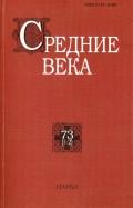 Средние века. Выпуск 73(12)