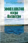 Валентина Столбунова: Зоопланктон озера Плещеево
