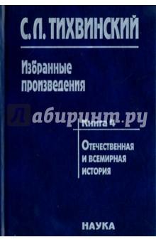 Избранные произведения в 5-ти книгах. Книга 4. Отечественная и всемирная история - Сергей Тихвинский