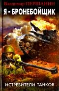 Владимир Першанин: Я  бронебойщик. Истребители танков