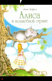 Алиса в волшебной стране - Льюис Кэрролл