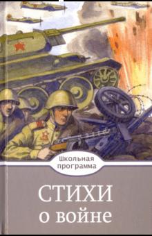 Стихи о войне - Благинина, Симонов, Кардашева