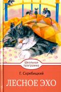 Георгий Скребицкий - Лесное эхо обложка книги