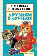 Михалков, Барто, Маршак: Друзьям о друзьях. Стихи о любимых домашних питомцах