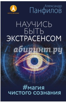 Научись быть экстрасенсом. #Магия чистого сознания - Александр Панфилов