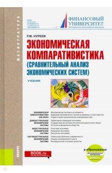 Купить Рустем Нуреев: Экономическая компаративистика. Сравнительный анализ экономических систем + еПриложение ISBN: 978-5-406-05803-9