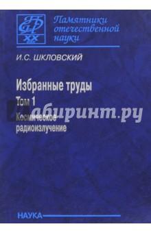 Купить Иосиф Шкловский: Избранные труды. В 2-х томах. Том 1. Космическое радиоизлучение