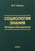 Владимир Шульц: Социология знания. История и методология
