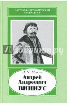 Купить Игорь Юркин: Андрей Андреевич Виниус, 1641-1716 ISBN: 978-5-02-032748-1